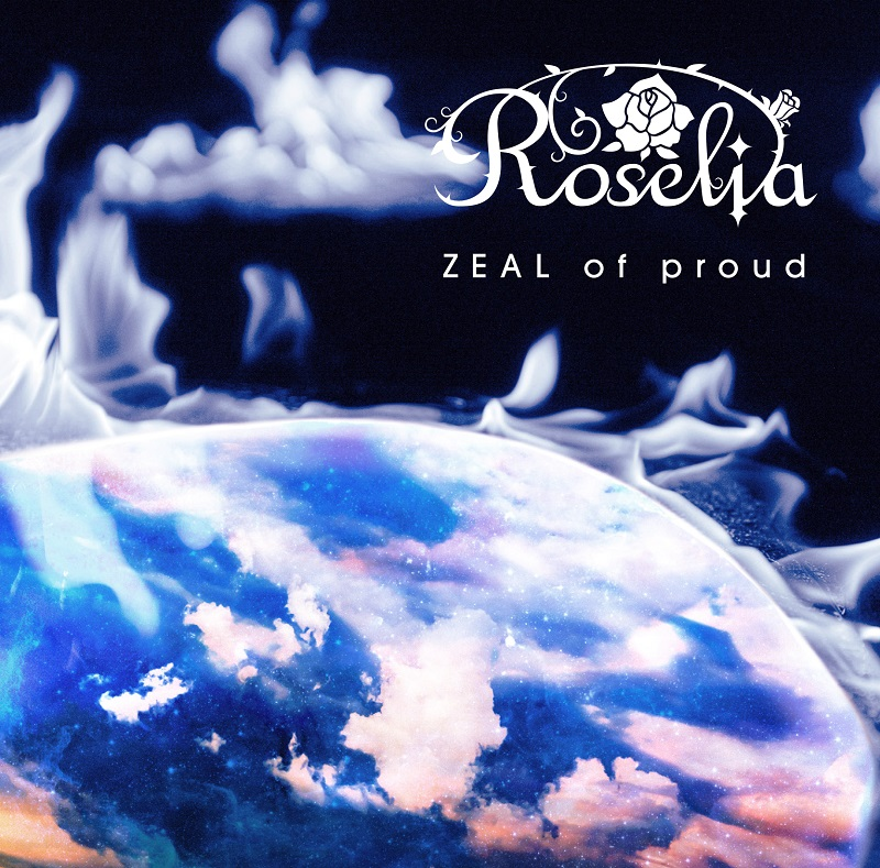 Roselia「ZEAL of proud」音楽配信スタート!