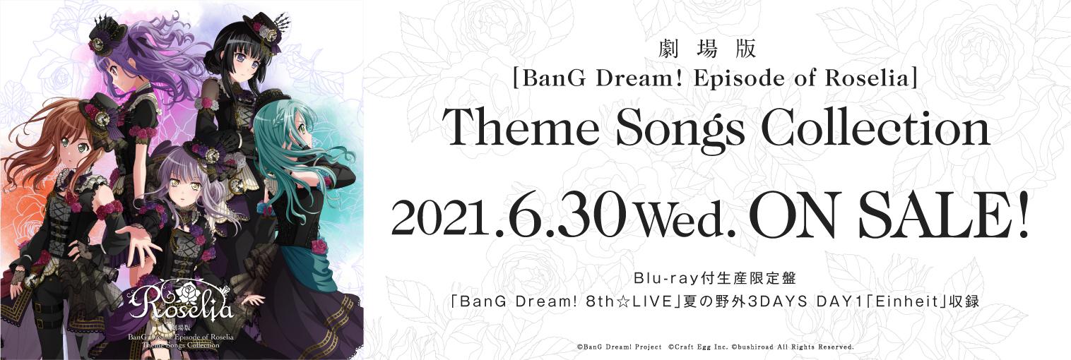 劇場版「BanG Dream! Episode of Roselia」Theme Songs Collection発売前