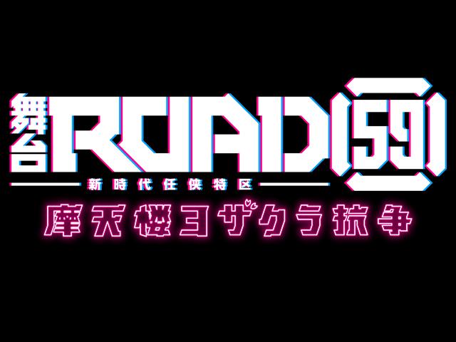 【予約情報】「舞台『ROAD59 -新時代任侠特区-』摩天楼ヨザクラ抗争Blu-ray」会場予約限定「天海区住人登録」キャンペーン実施!
