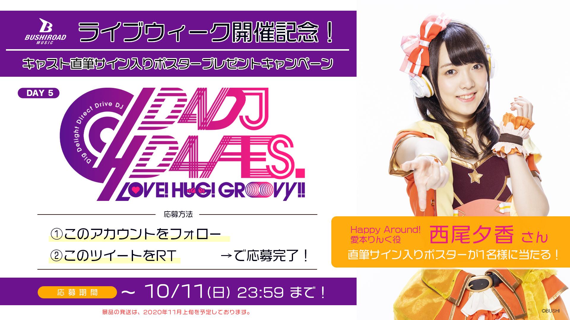 【10/7(水)~11(日)】ライブウィーク開催記念!フォロー&RTキャンペーンを開催!