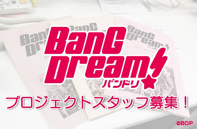 アニメ・ゲーム・コミック・ライブのメディアミックスで更に盛り上がり続ける「バンドリ!」プロジェクトではただいまスタッフを募集中です!