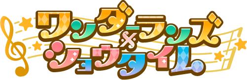 ワンダーランズ×ショウタイム 2nd Single「ニジイロストーリーズ/ワンスアポンアドリーム」