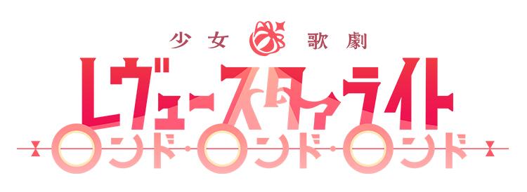 【PR情報】8月7日(金)より全国の劇場にて再生産総集編「少女☆歌劇 レヴュースタァライト ロンド・ロンド・ロンド」上映開始!