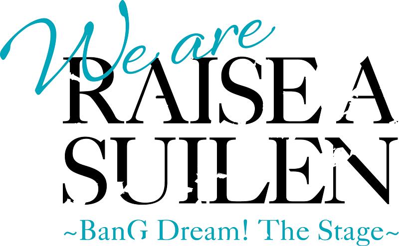 舞台「We are RAISE A SUILEN〜BanG Dream! The Stage〜」延期・チケット払い戻しにつきまして