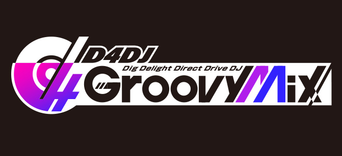 【PR情報】スマホ向けリズムゲーム「D4DJ Groovy Mix(グルミク)」10/25(日)0:00正式リリース!収録曲数はなんと120曲以上!