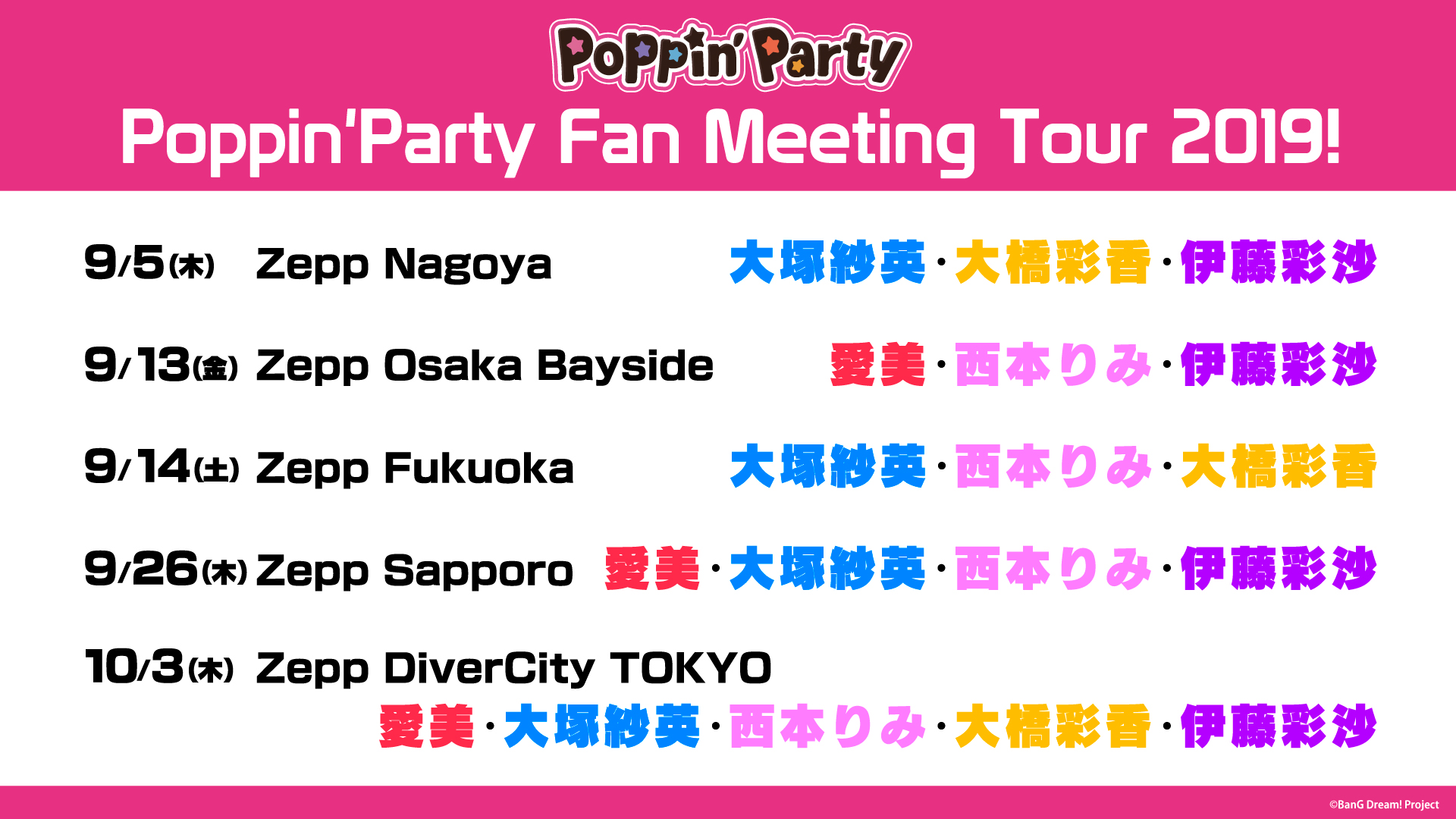 Poppin'Party Fan Meeting Tour 2019!の出演者情報を解禁!