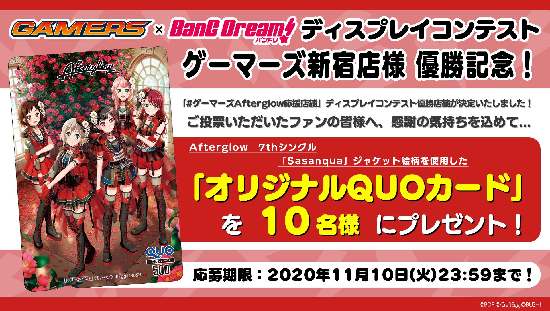 ゲーマーズ×BanG Dream!ディスプレイコンテスト ゲーマーズ新宿店優勝記念!Wフォロー&RTキャンペーン開催