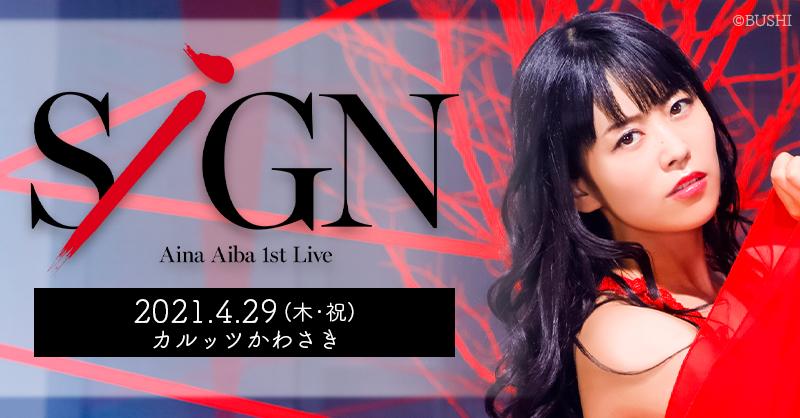 各音楽配信サイトにて「相羽あいな 1st Live「SiGN」振替公演」セトリプレイリストを公開!