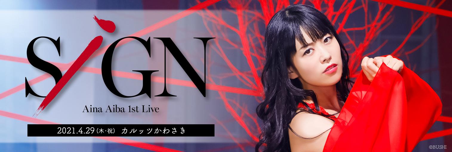 相羽あいな 1st Live「SiGN」