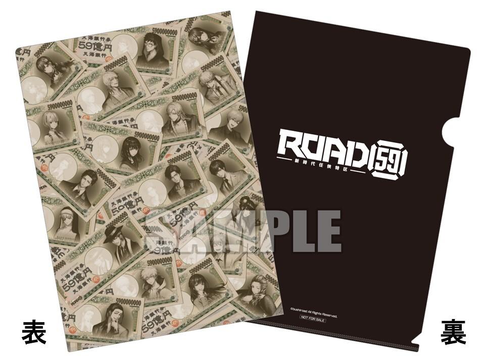 「ROAD59 -新時代任侠特区-」舞台第1弾・2弾のBlu-rayが9月25日(土)「ROAD59 -新時代任侠特区- スペシャルイベント ROAD to Party」の会場で販売決定!