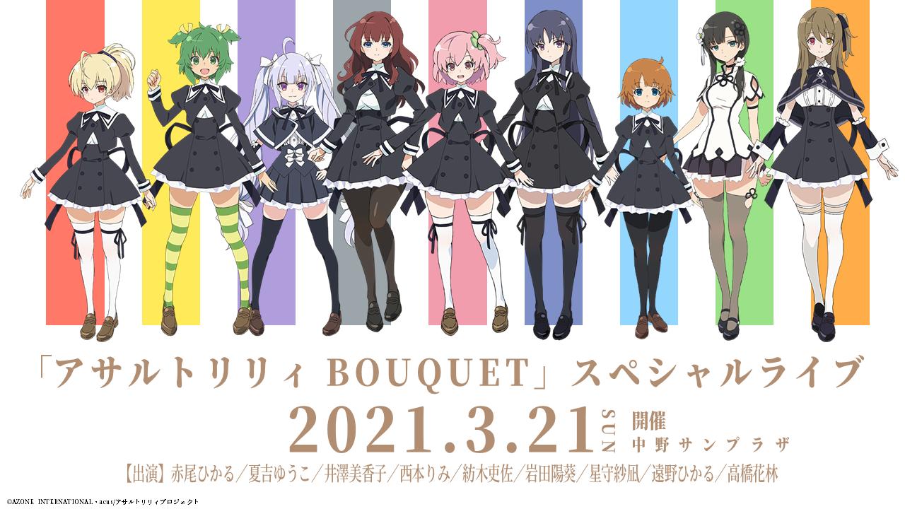 2021年3月21日(日)開催「アサルトリリィ BOUQUET」スペシャルライブイベント概要公開