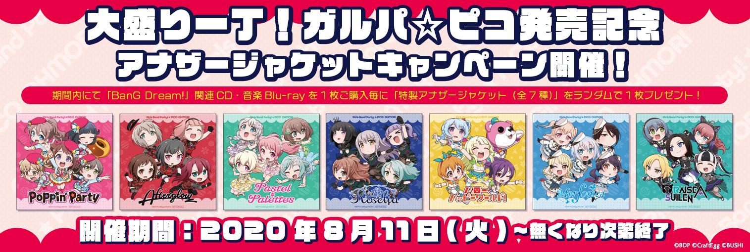 大盛り一丁!ガルパ☆ピコ発売記念 アナザージャケットキャンペーン開催!