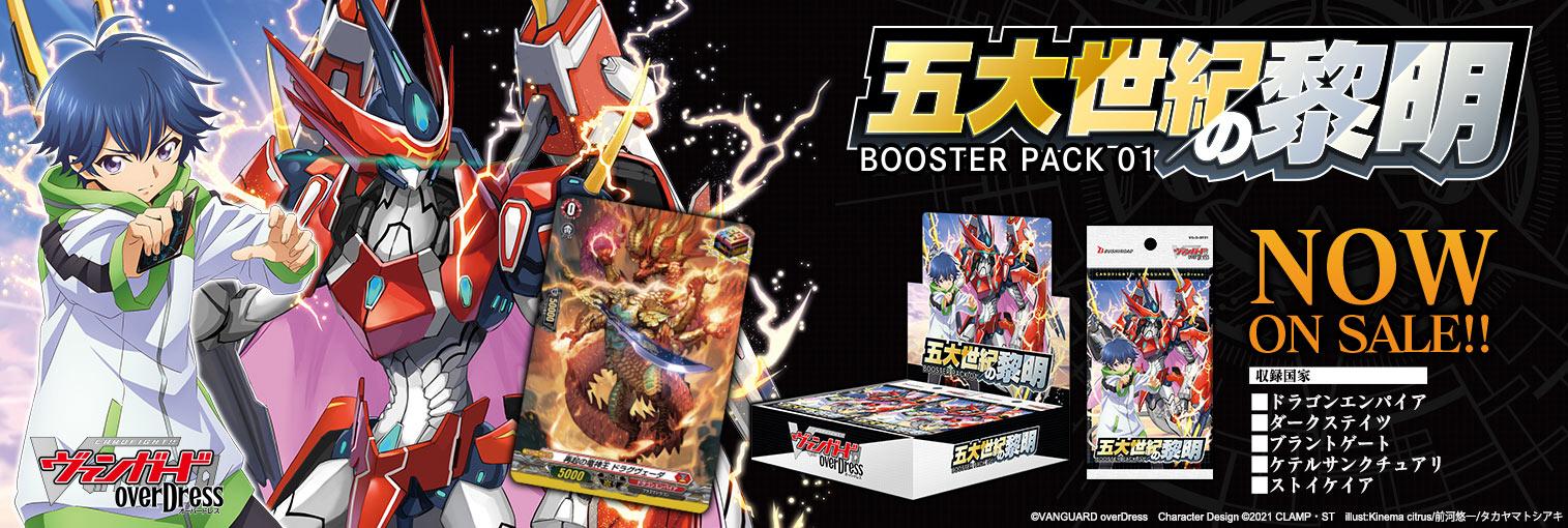 【PR】4/17(土)発売!「カードファイト!! ヴァンガード overDress ブースターパック第1弾『五大世紀の黎明』」
