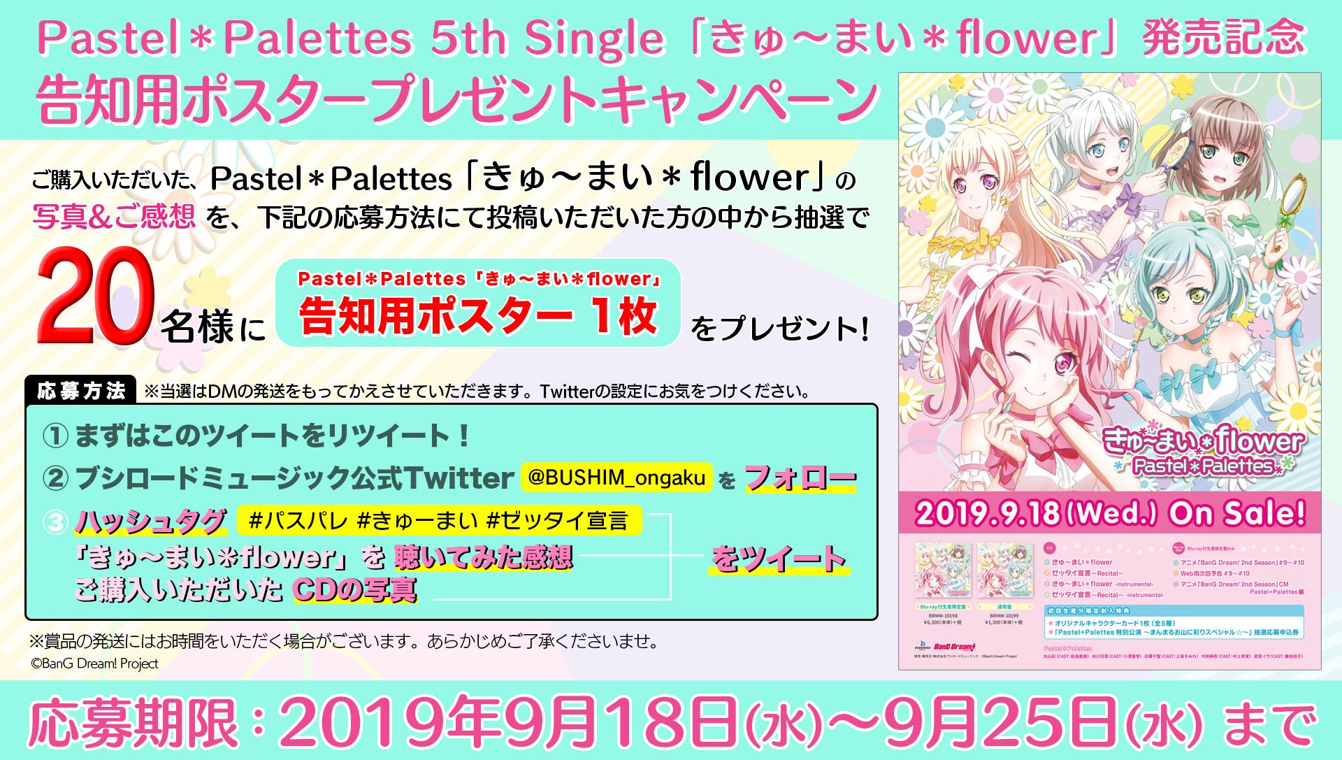 BanG Dream!(バンドリ!) Pastel*Palettes 5th Single「きゅ~まい*flower」発売記念 告知用ポスタープレゼントキャンペーン開催