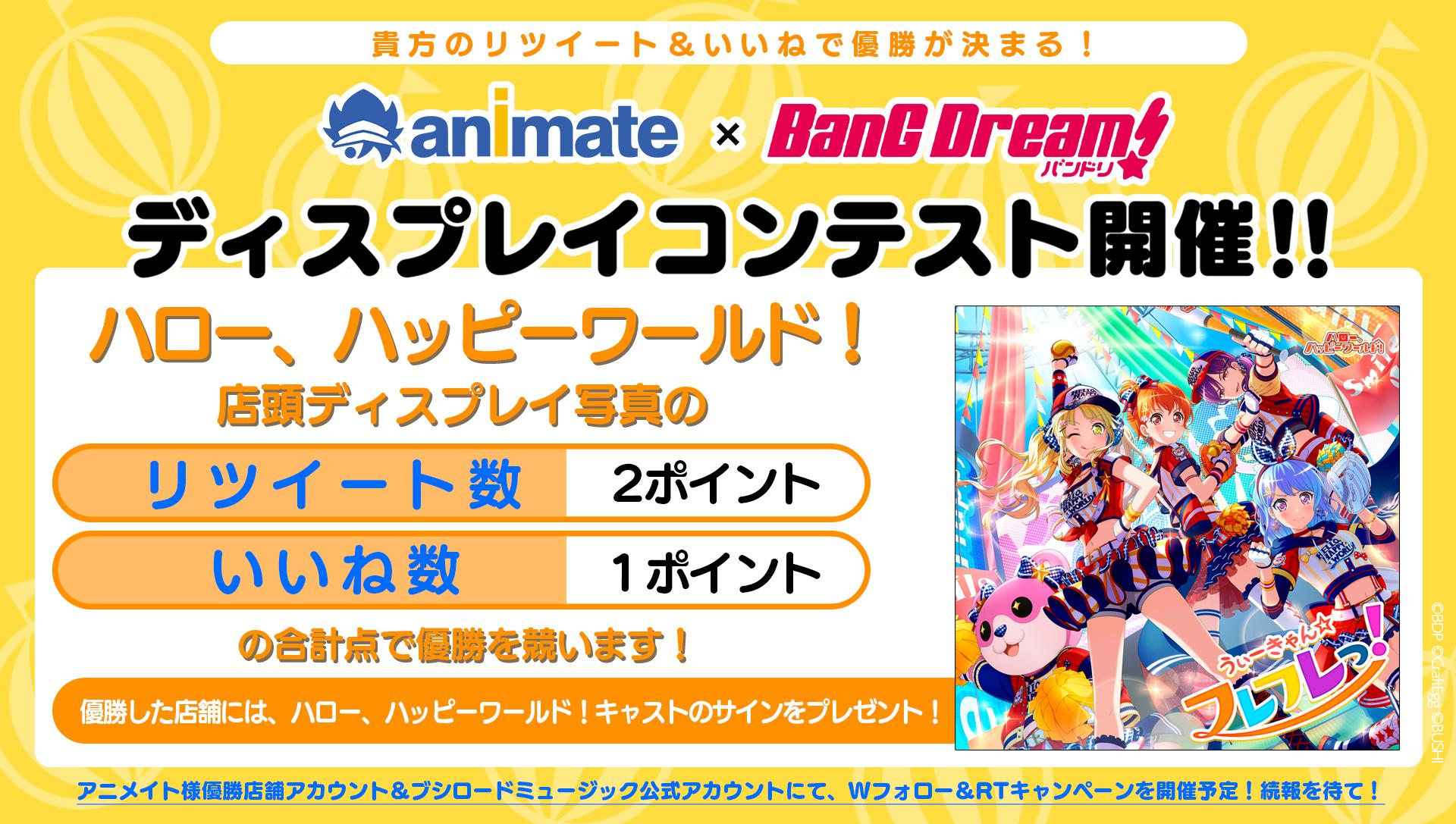 ハロー、ハッピーワールド! 7th Single「うぃーきゃん☆フレフレっ!」発売記念 アニメイト×BanG Dream!ディスプレイコンテスト開催!