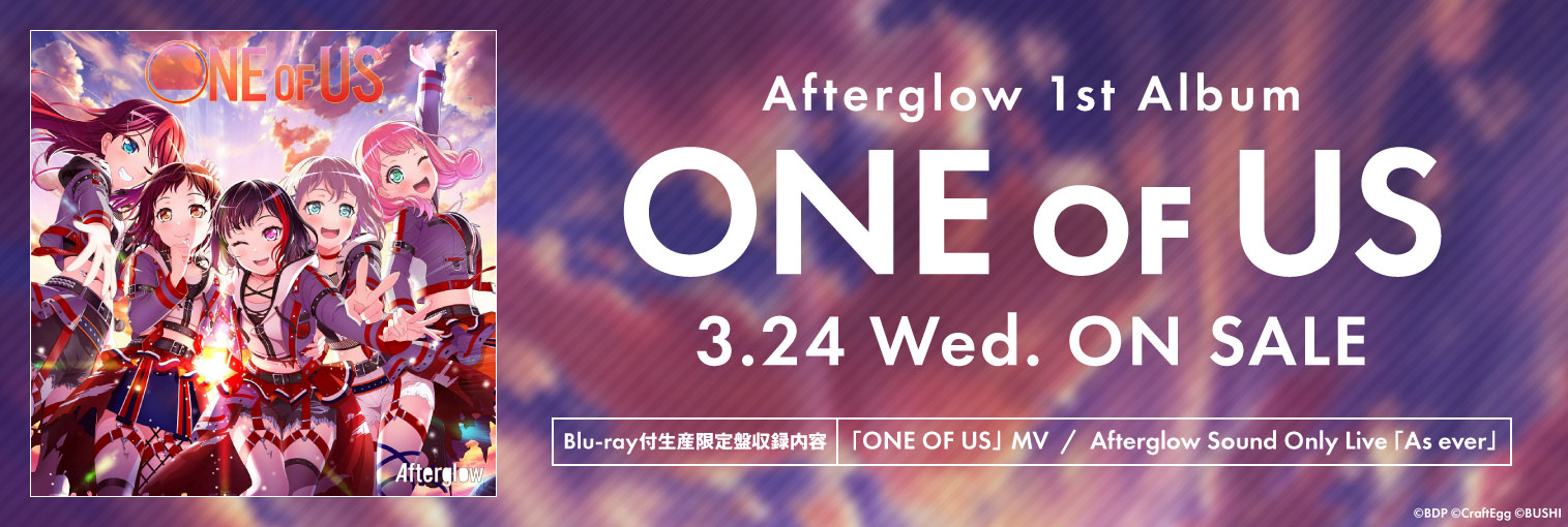 Afterglow「ONE OF US」発売前