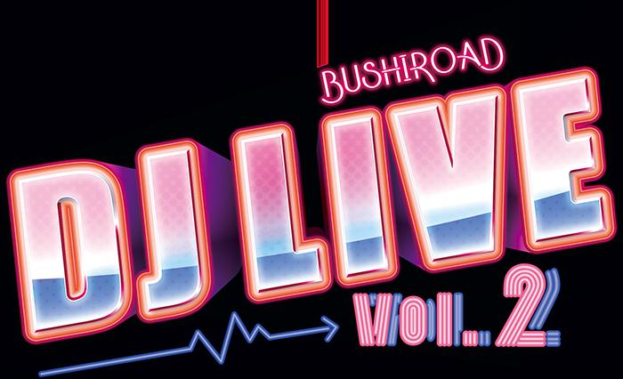 【チケット一般発売開始!】2019年4月5日(金)、「ブシロード DJ LIVE vol.2」新木場STUDIO COASTでの開催が決定!