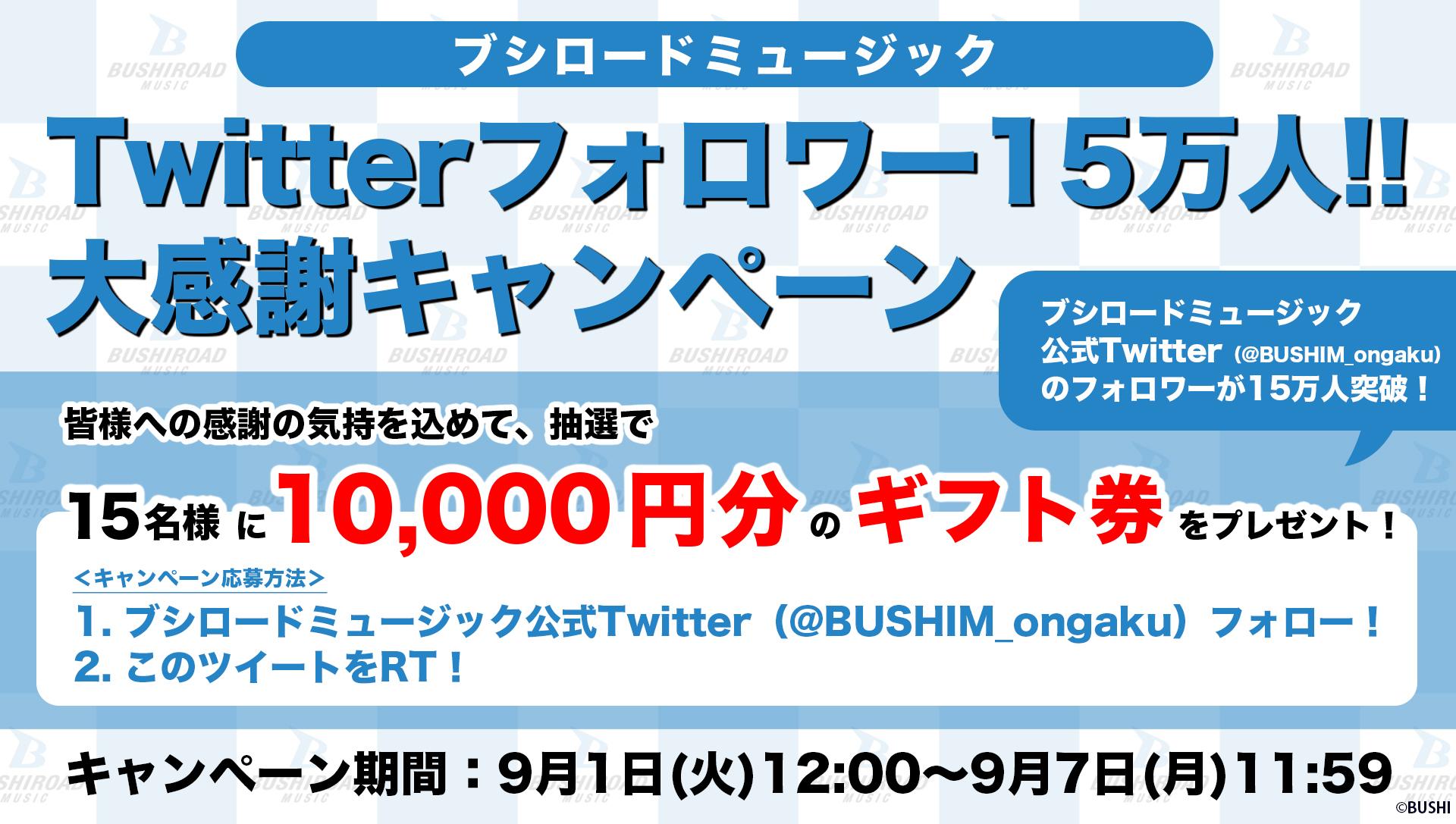 Twitterフォロワー15万人大感謝キャンペーン開催!