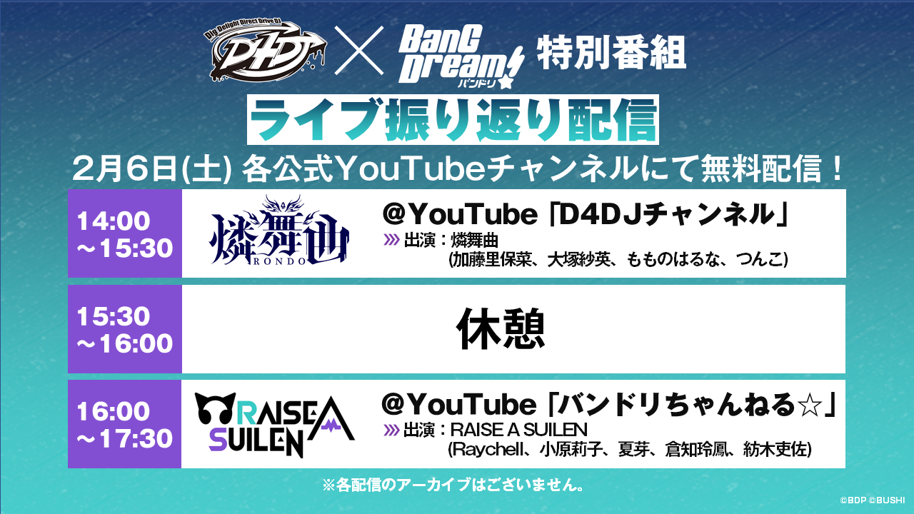 D4DJ×バンドリ!特別番組「ライブ振り返り配信」決定!