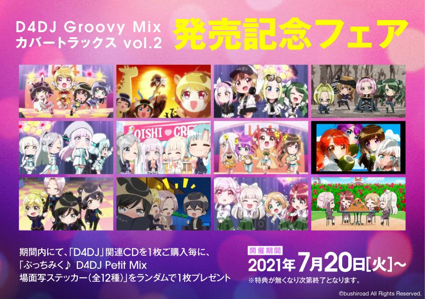 D4DJ Groovy Mix カバートラックス vol.2 発売記念CDフェア開催!