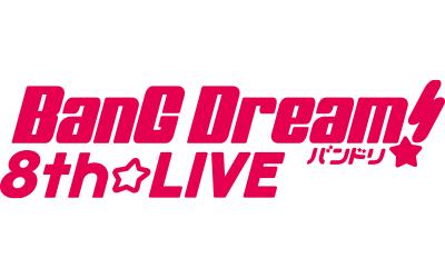 【PR情報】 9/20(日)より3日連続「BanG Dream! 8th☆LIVE」夏の野外3DAYSの特別配信が決定!期間限定であの熱いライブをお楽しみください!