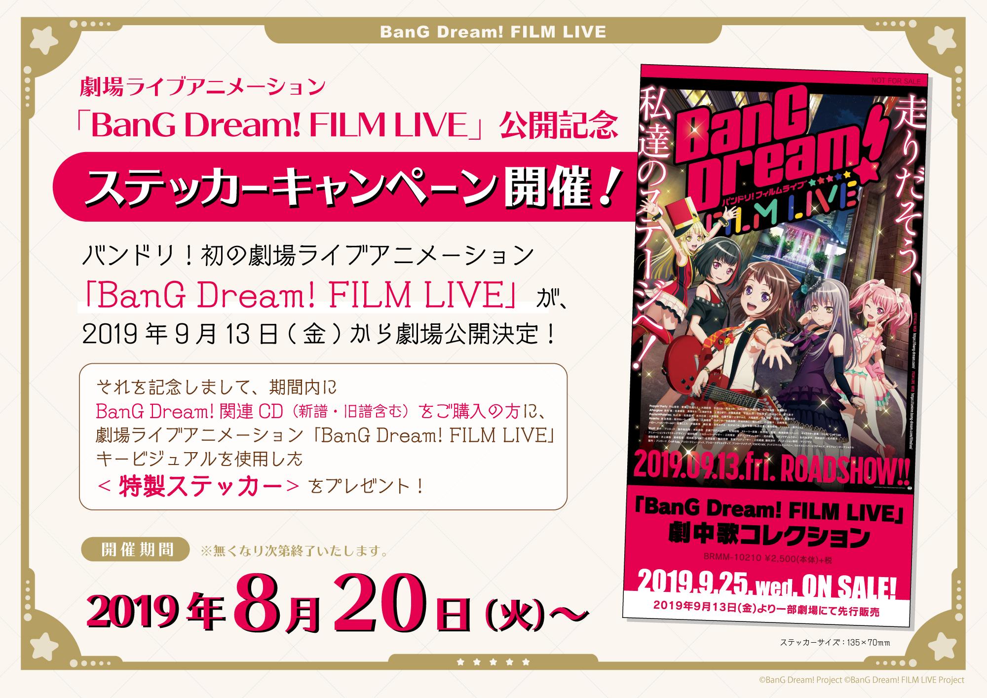 劇場ライブアニメーション「BanG Dream! FILM LIVE」公開記念 ステッカーキャンペーン開催!!
