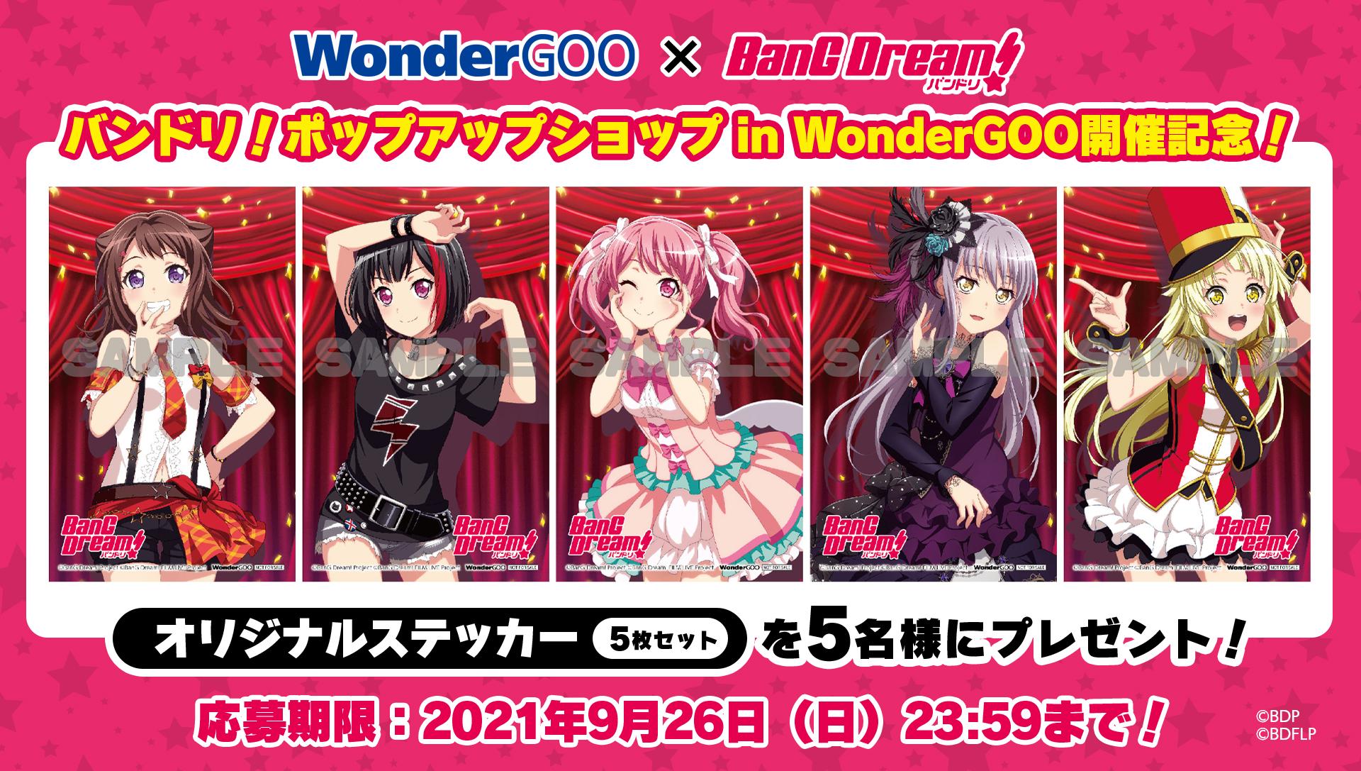 バンドリ!ポップアップショップ in WonderGOO開催記念!Wフォロー&RTキャンペーン!