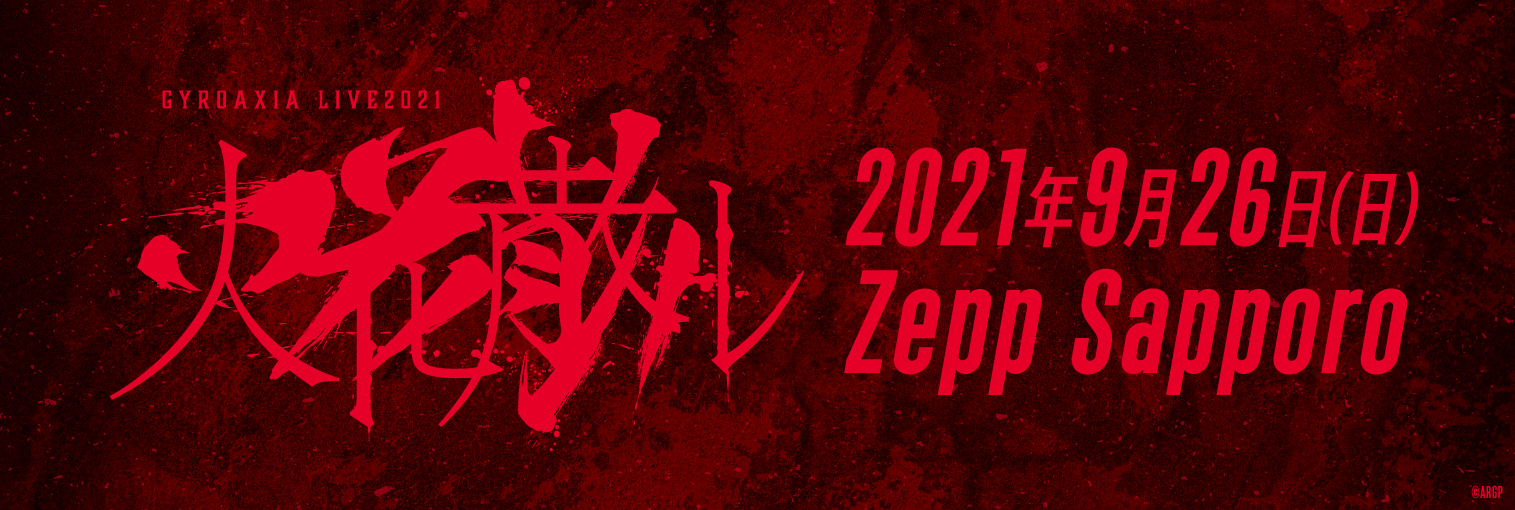 GYROAXIA LIVE 2021 -火花散ル-