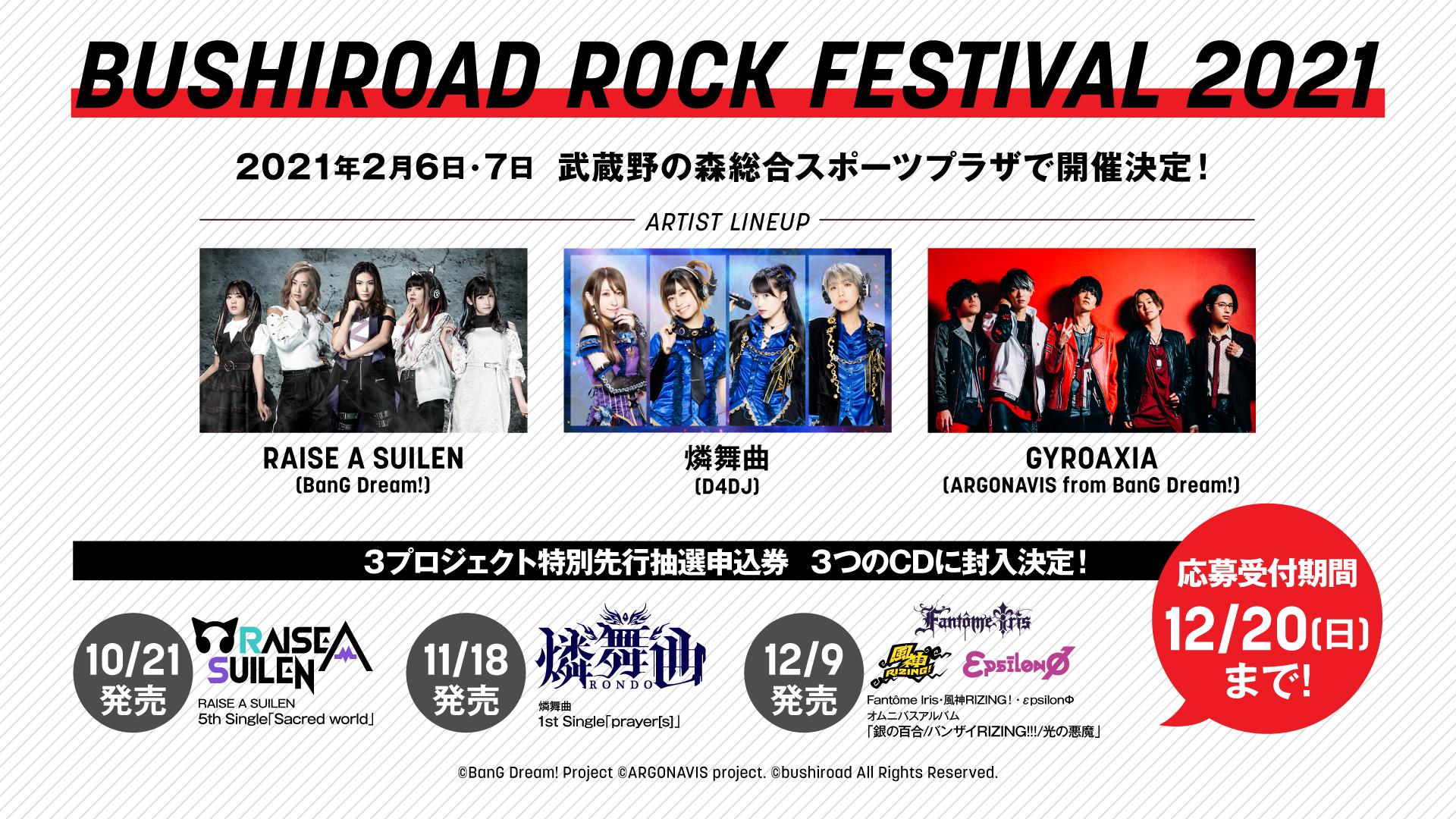 「BUSHIROAD ROCK FESTIVAL 2021」開催決定!