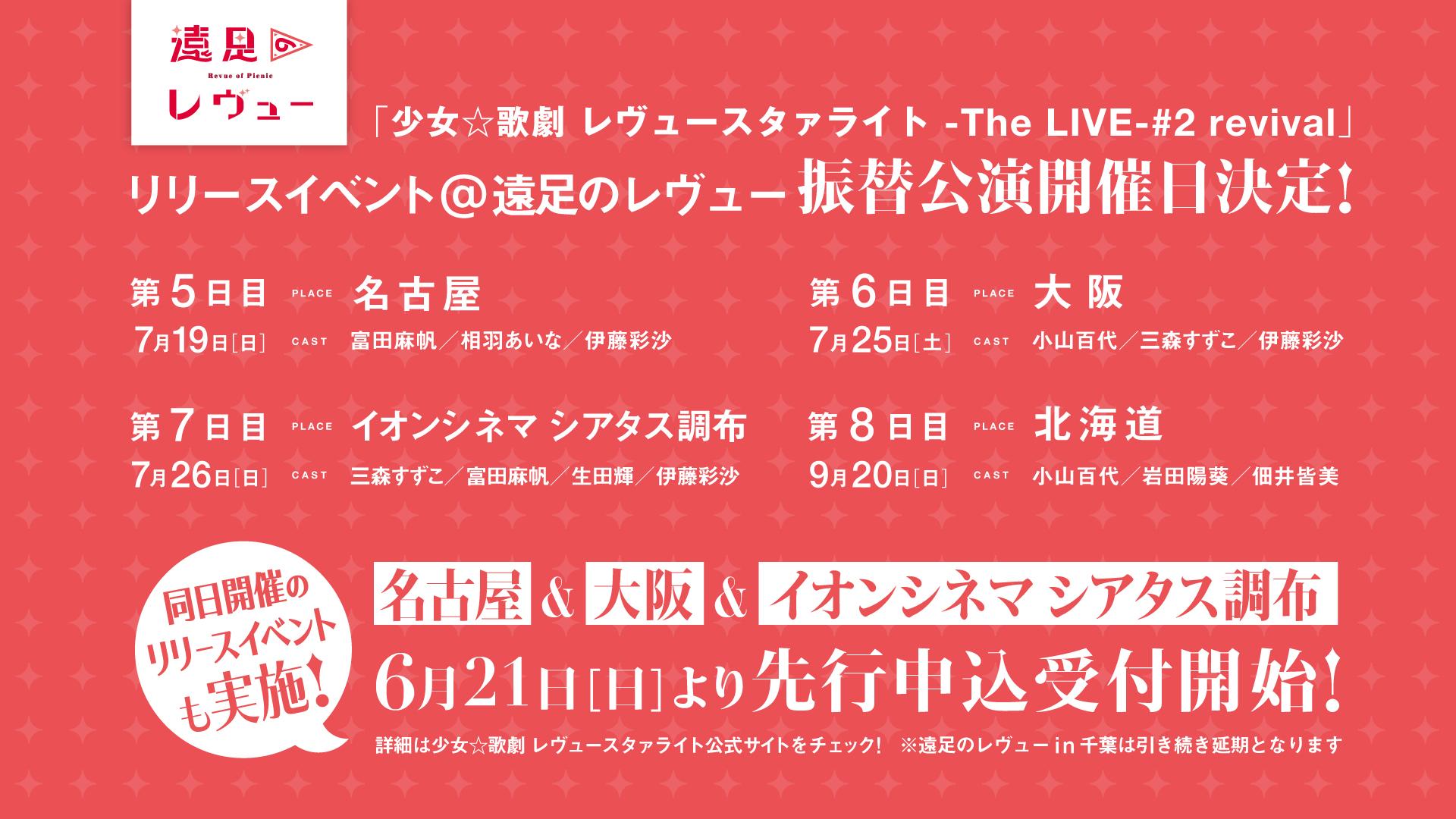 「少女☆歌劇 レヴュースタァライト -The LIVE-#2 revival」 リリースイベント@遠足のレヴュー【大阪公演・調布公演】開催延期のお知らせ