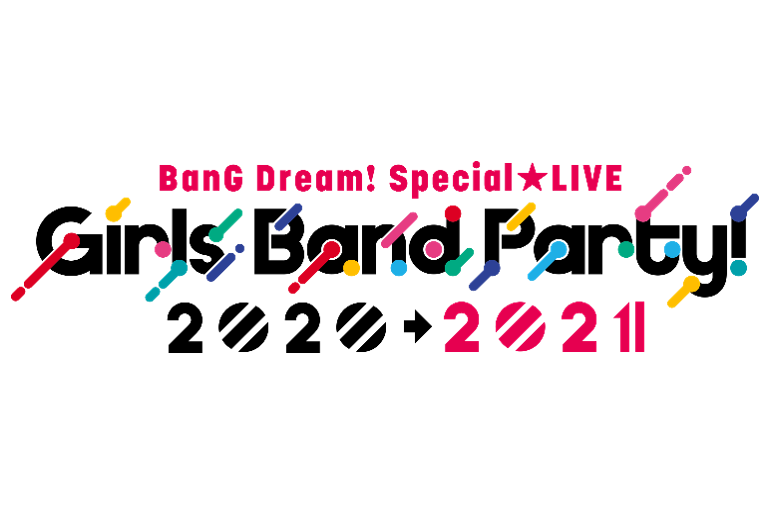 【振替公演】BanG Dream! Special☆LIVE Girls Band Party! 2020→2021 開催決定!