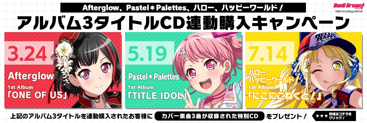 Afterglow、Pastel*Palettes、ハロー、ハッピーワールド! アルバム3タイトルCD連動購入キャンペーン