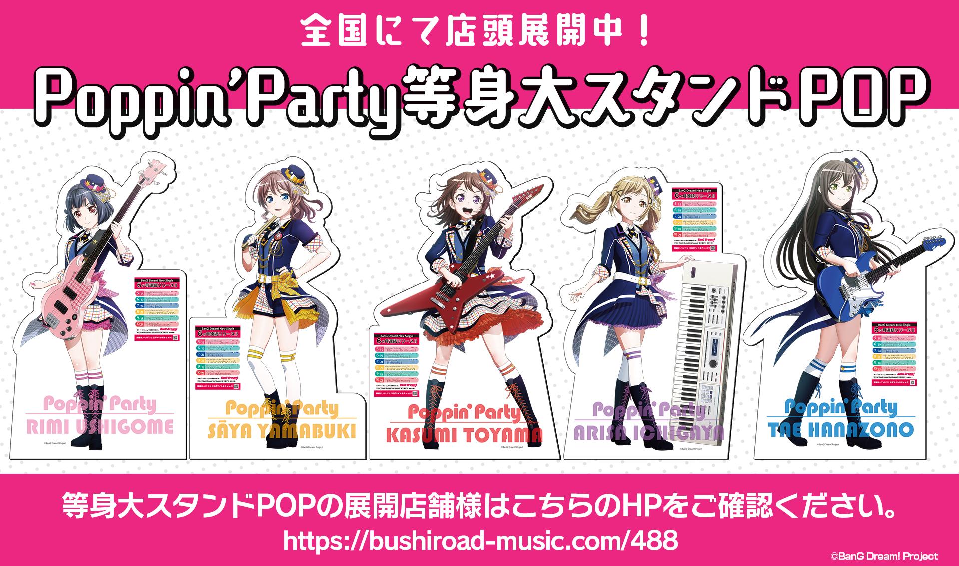 BanG Dream!(バンドリ!)Poppin'Party14th Single「Dreamers Go!/ Returns」発売記念 Poppin'Party等身大スタンドPOPツイートキャンペーン