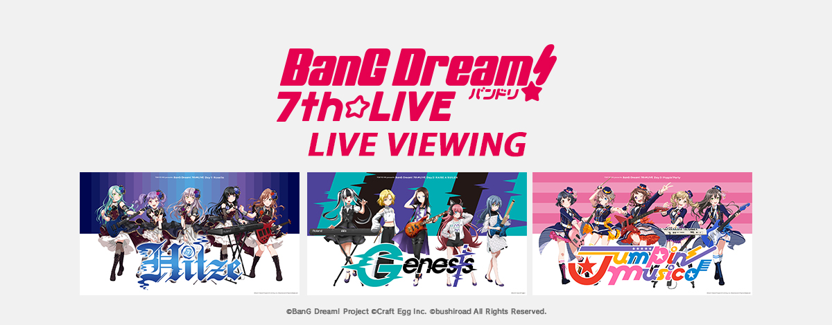TOKYO MX presents 「BanG Dream! 7th☆LIVE」 LIVE VIEWING チケット<一般発売>受付決定!