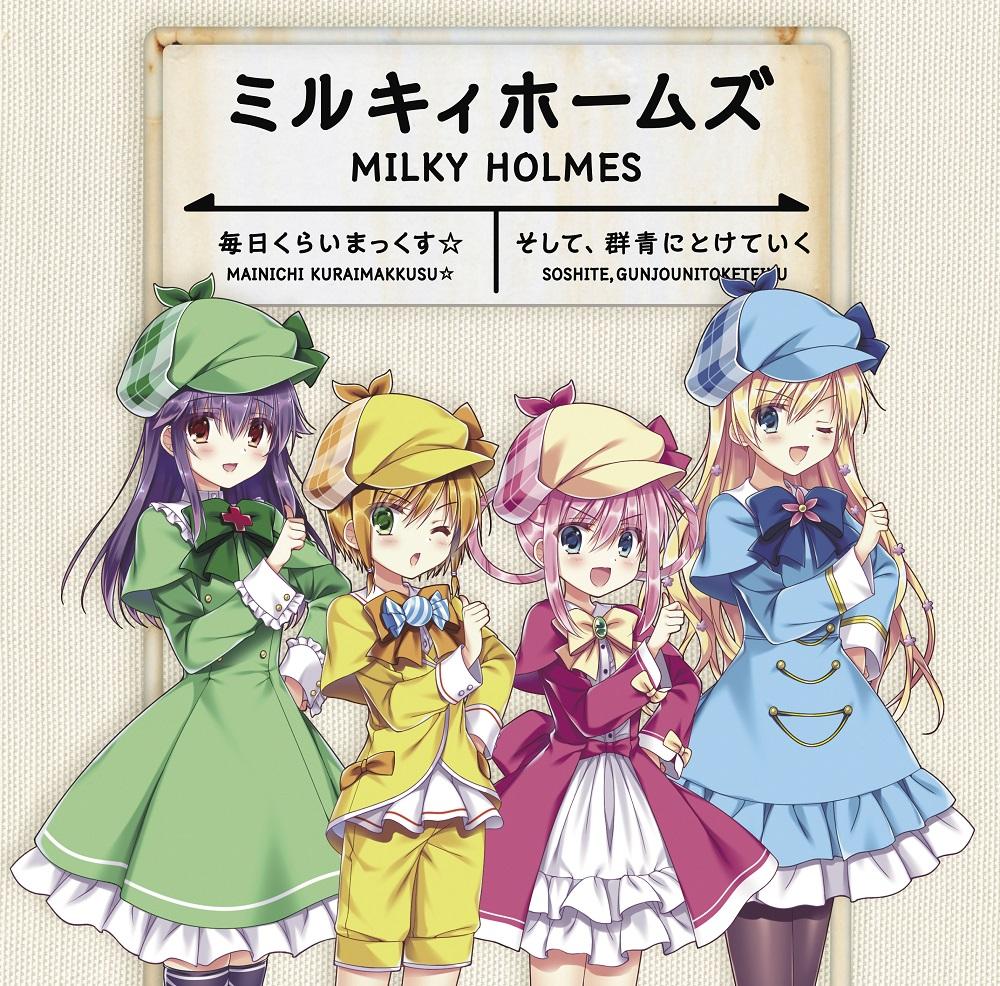 ミルキィホームズ「毎日くらいまっくす☆/そして、群青にとけていく」が10月17日付オリコンデイリーランキングにて8位にランクイン!