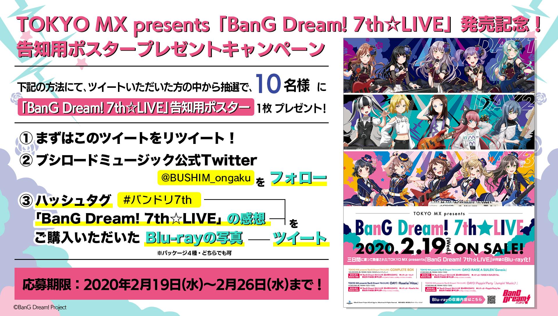 TOKYO MX presents「BanG Dream! 7th☆LIVE」発売記念 告知用ポスタープレゼントキャンペーン開催