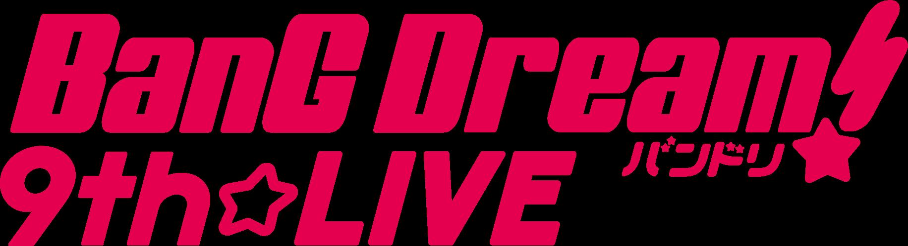 「BanG Dream! 9th☆LIVE」出演バンド組み合わせ発表!