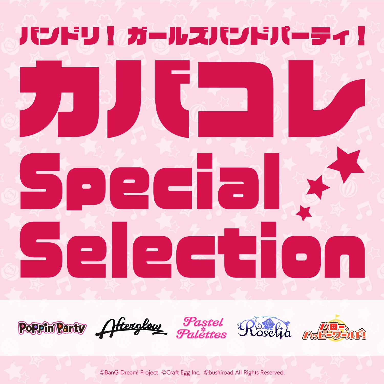 「バンドリ! ガールズバンドパーティ! カバコレSpecial Selection」 音楽配信スタート!