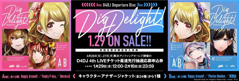 D4DJ Departure Disc「Dig Delight!」