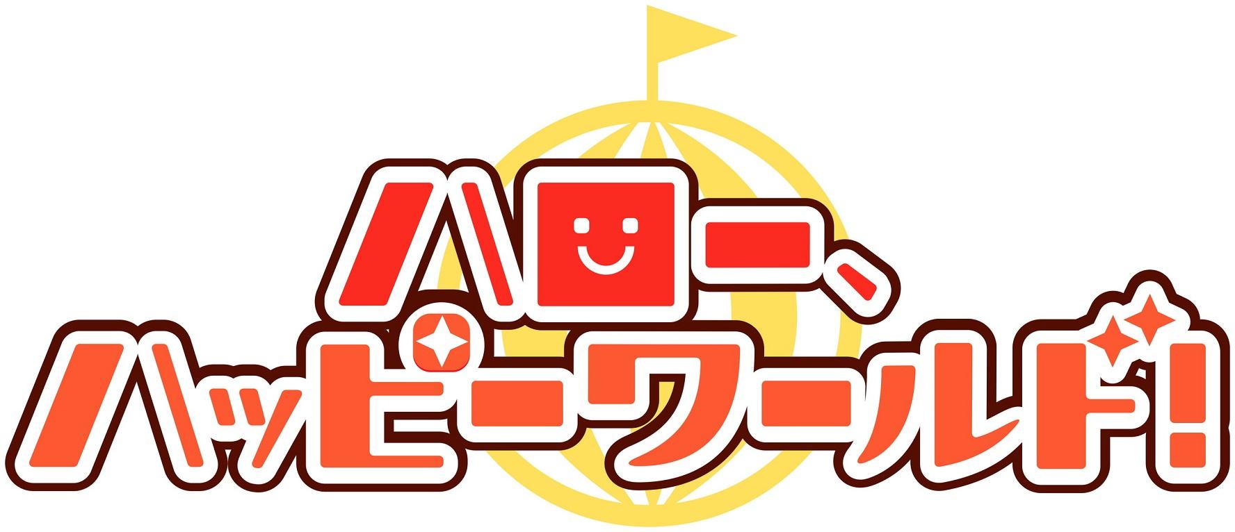 ハロー、ハッピーワールド!5th Single「えがお・シング・あ・ソング」