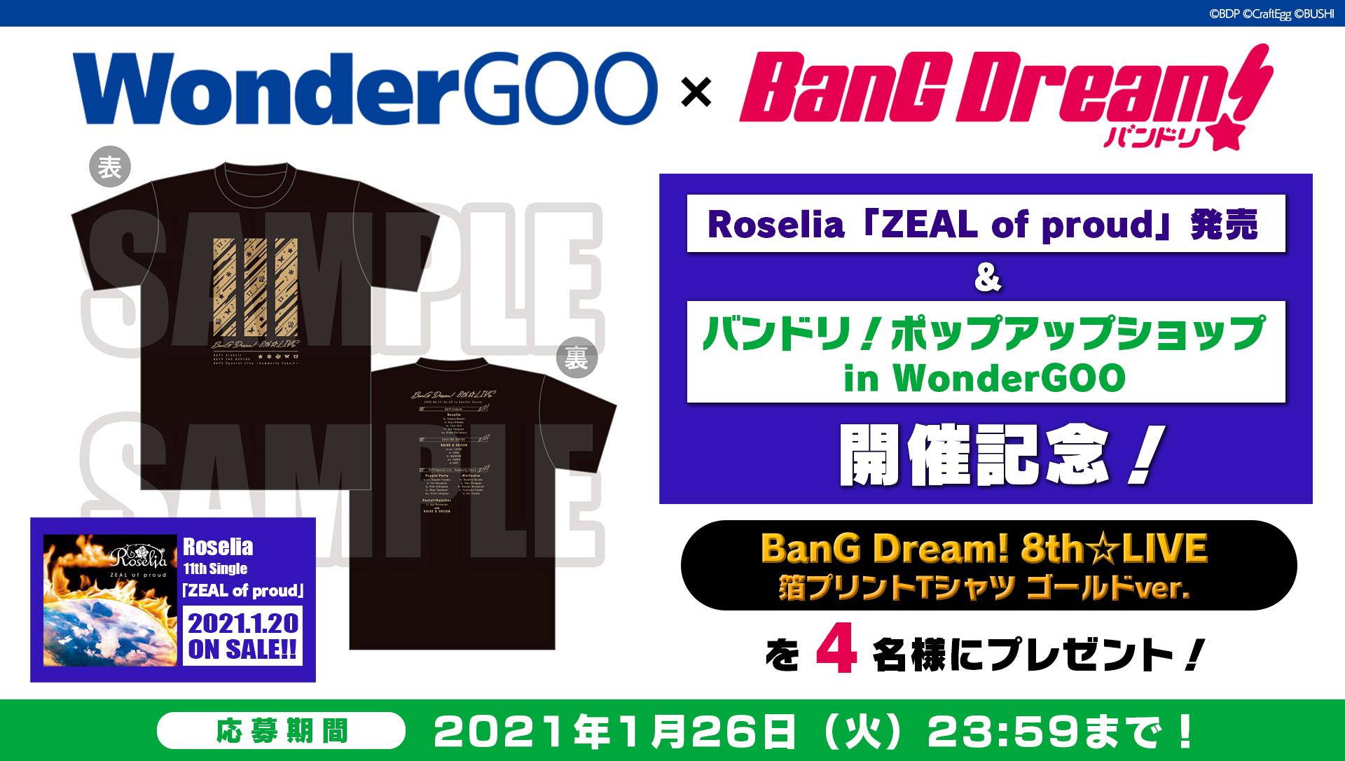 バンドリ!シングル4タイトル発売&バンドリ!ポップアップショップ in WonderGOO開催記念!Wフォロー&RTキャンペーン!