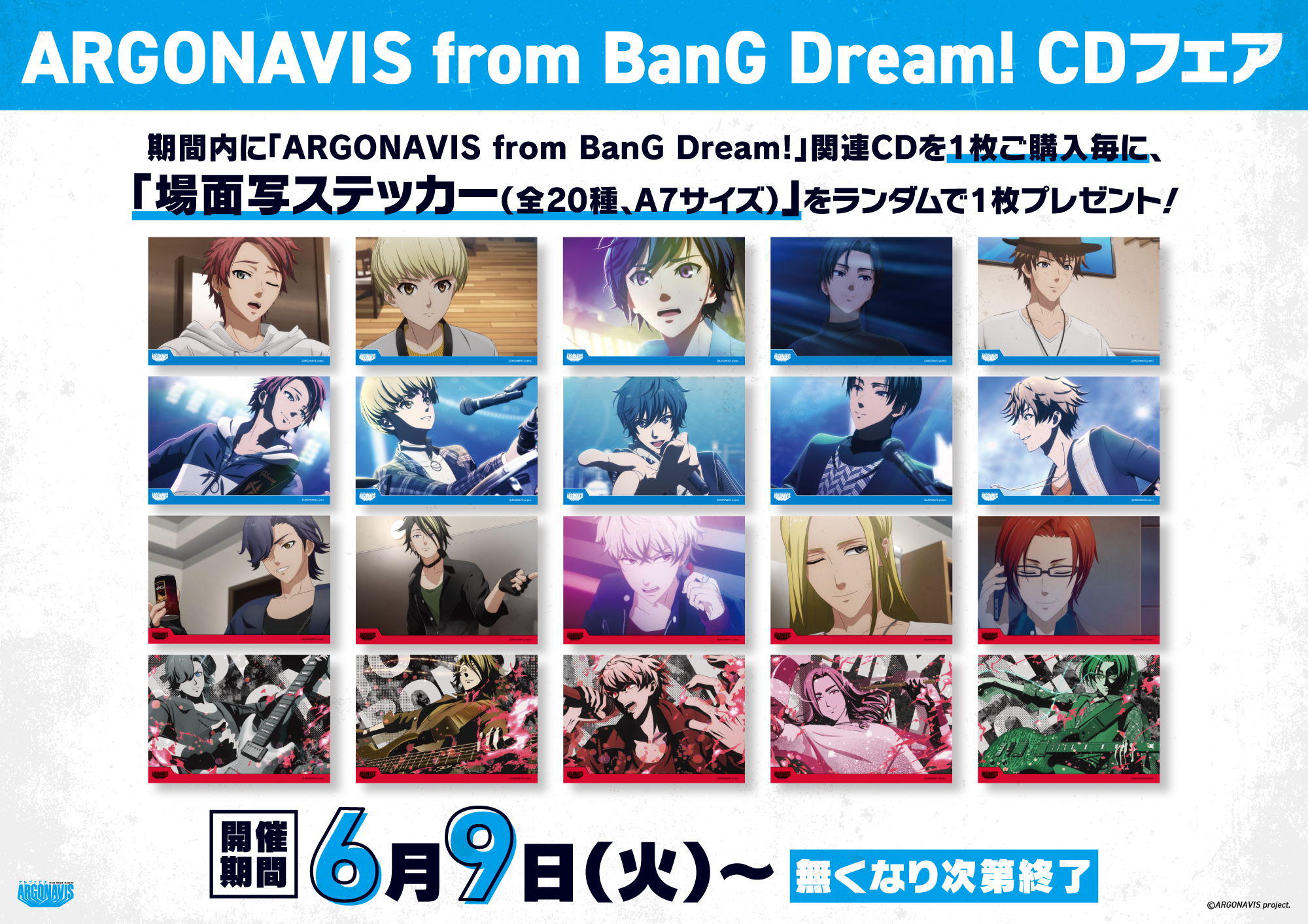 ARGONAVIS from BanG Dream! CDフェア開催!