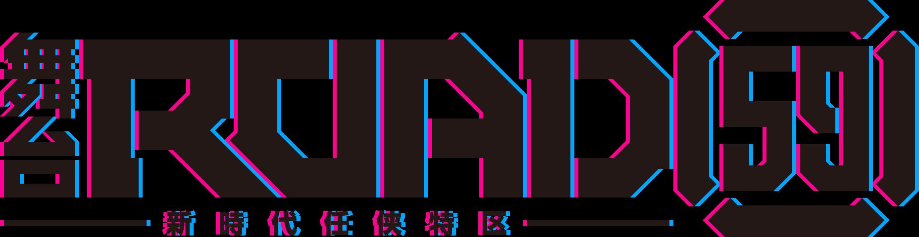 「ROAD59 -新時代任侠特区-」初のキャスト登壇スペシャルイベントが 2021年9月25日(土)開催決定!