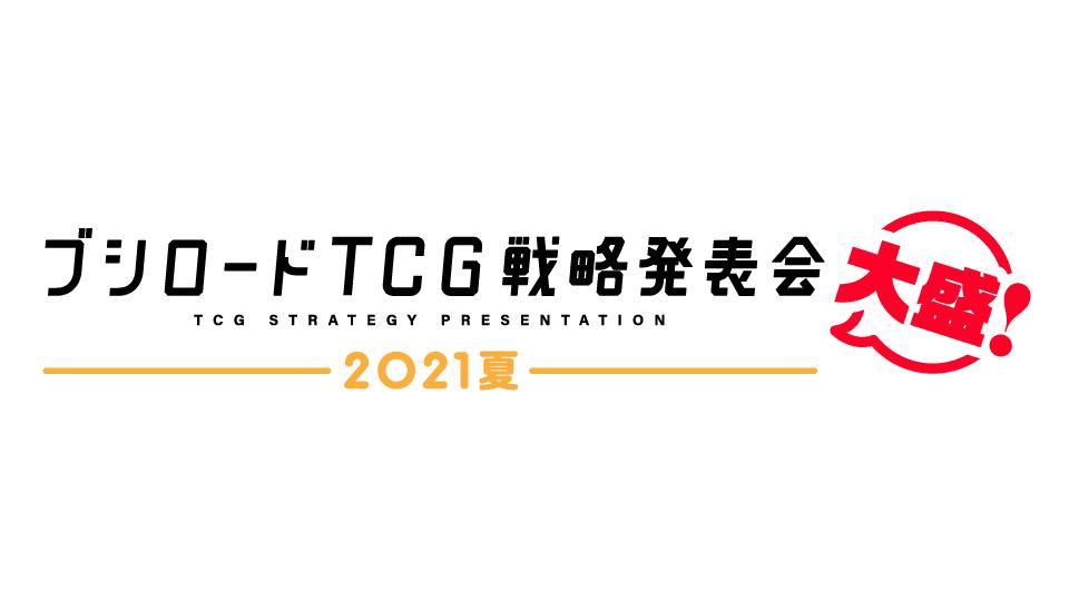 【PR】5/12(水)14:00~「ブシロードTCG戦略発表会 大盛!」配信!