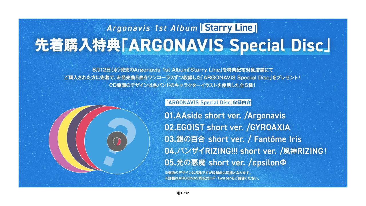 Argonavis 1st Album「Starry Line」先着購入特典「ARGONAVIS Special Disc」の情報を解禁