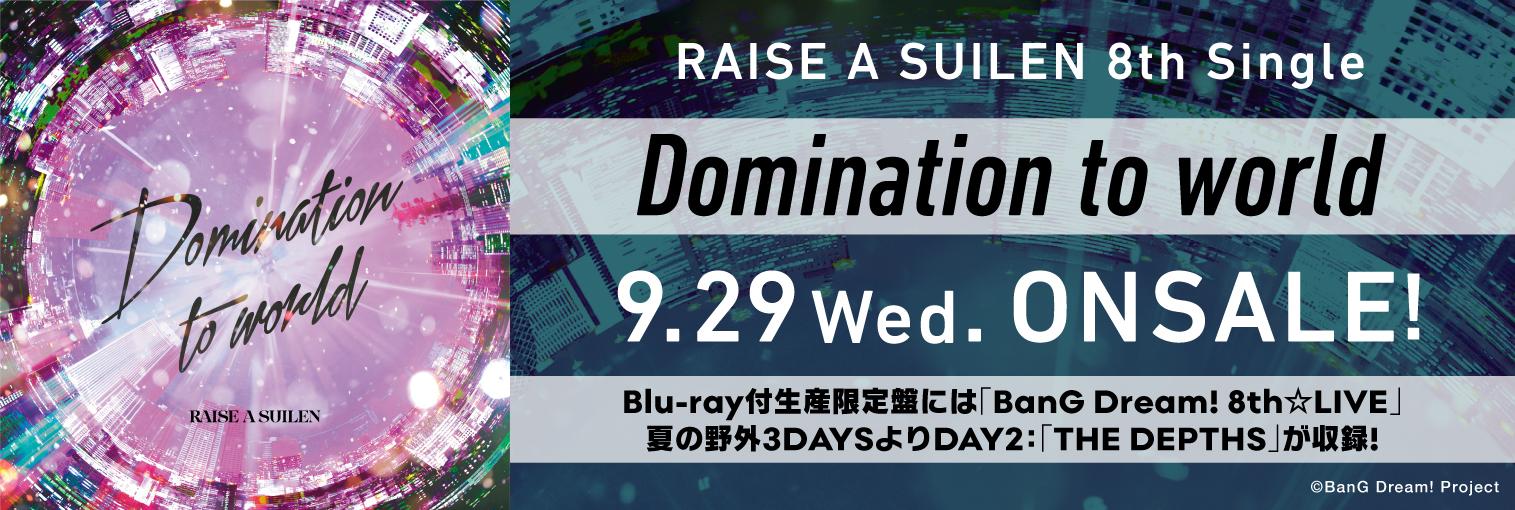 Domination to world発売前