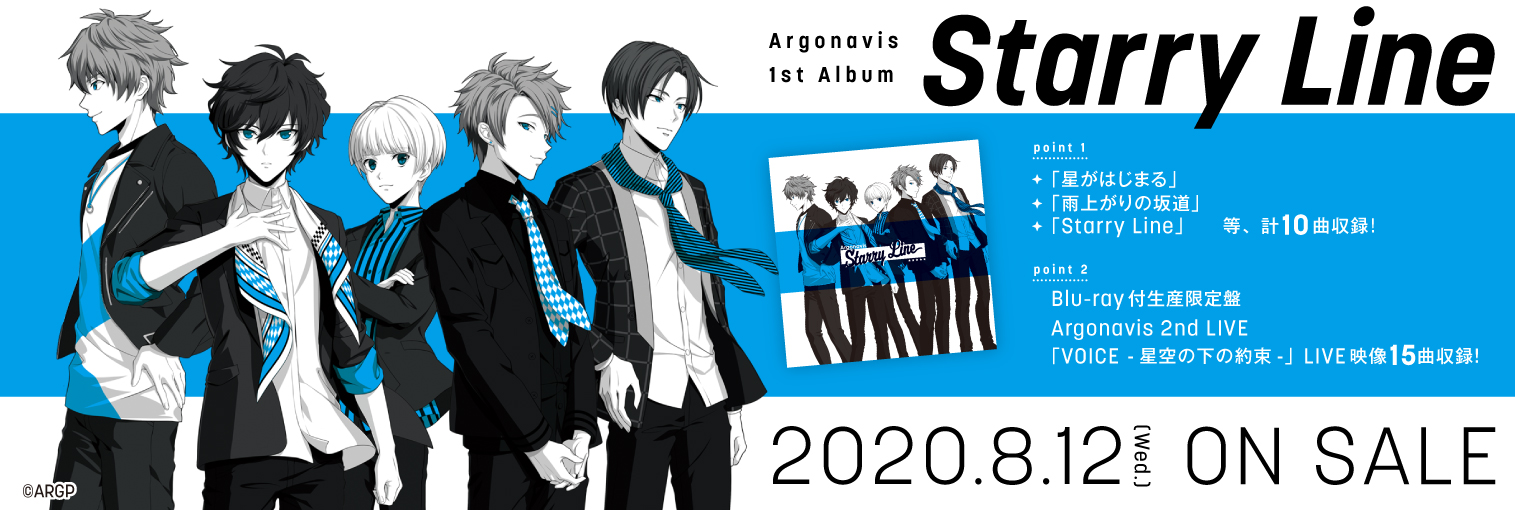 Argonavis 1st Album「Starry Line」8/12(水)発売