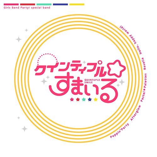 「クインティプル☆すまいる」オリコンデジタルシングルランキングでデイリー2位を獲得!