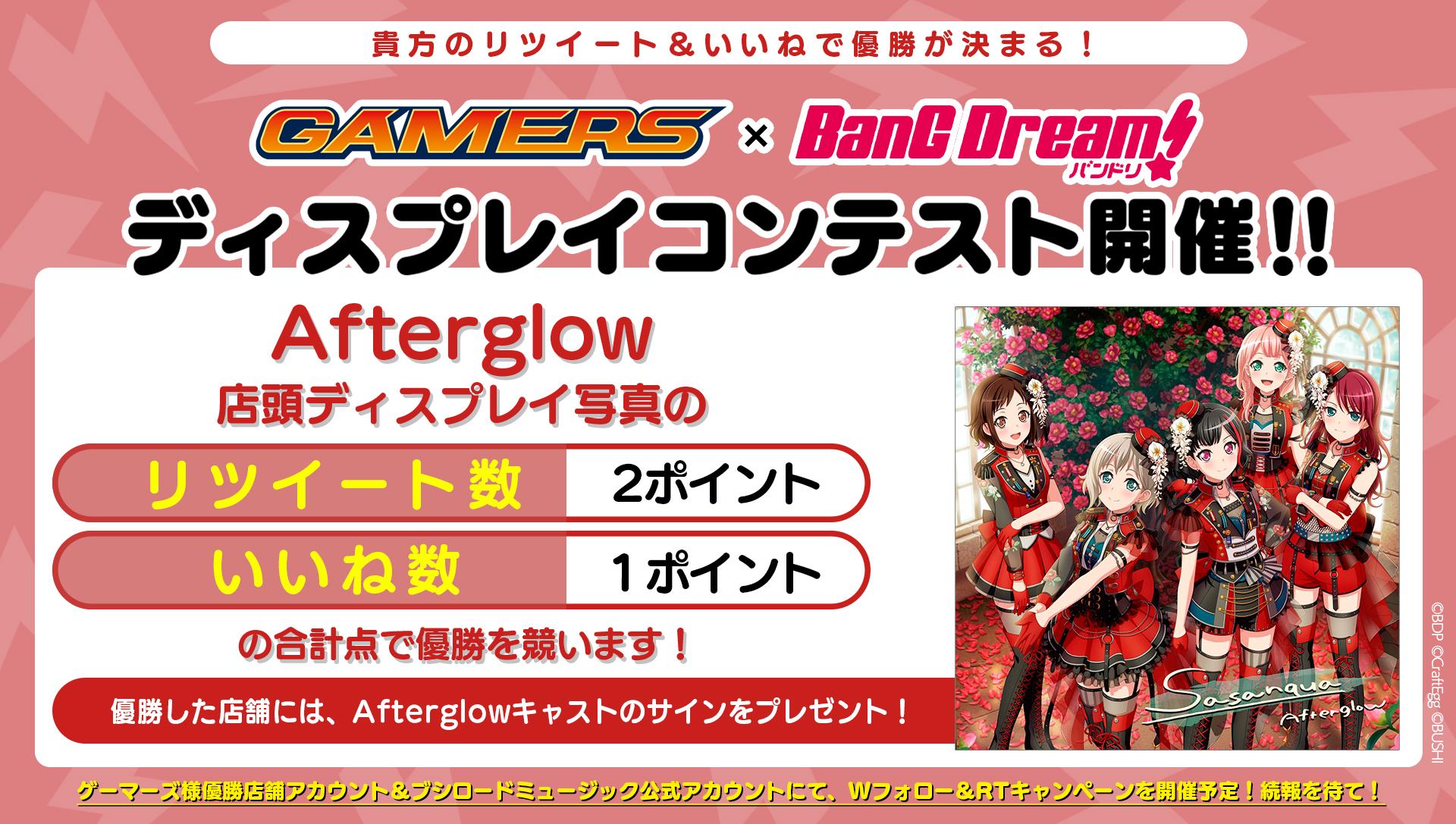 Afterglow 7th Single「Sasanqua」発売記念 ゲーマーズ×BanG Dream!ディスプレイコンテスト開催!