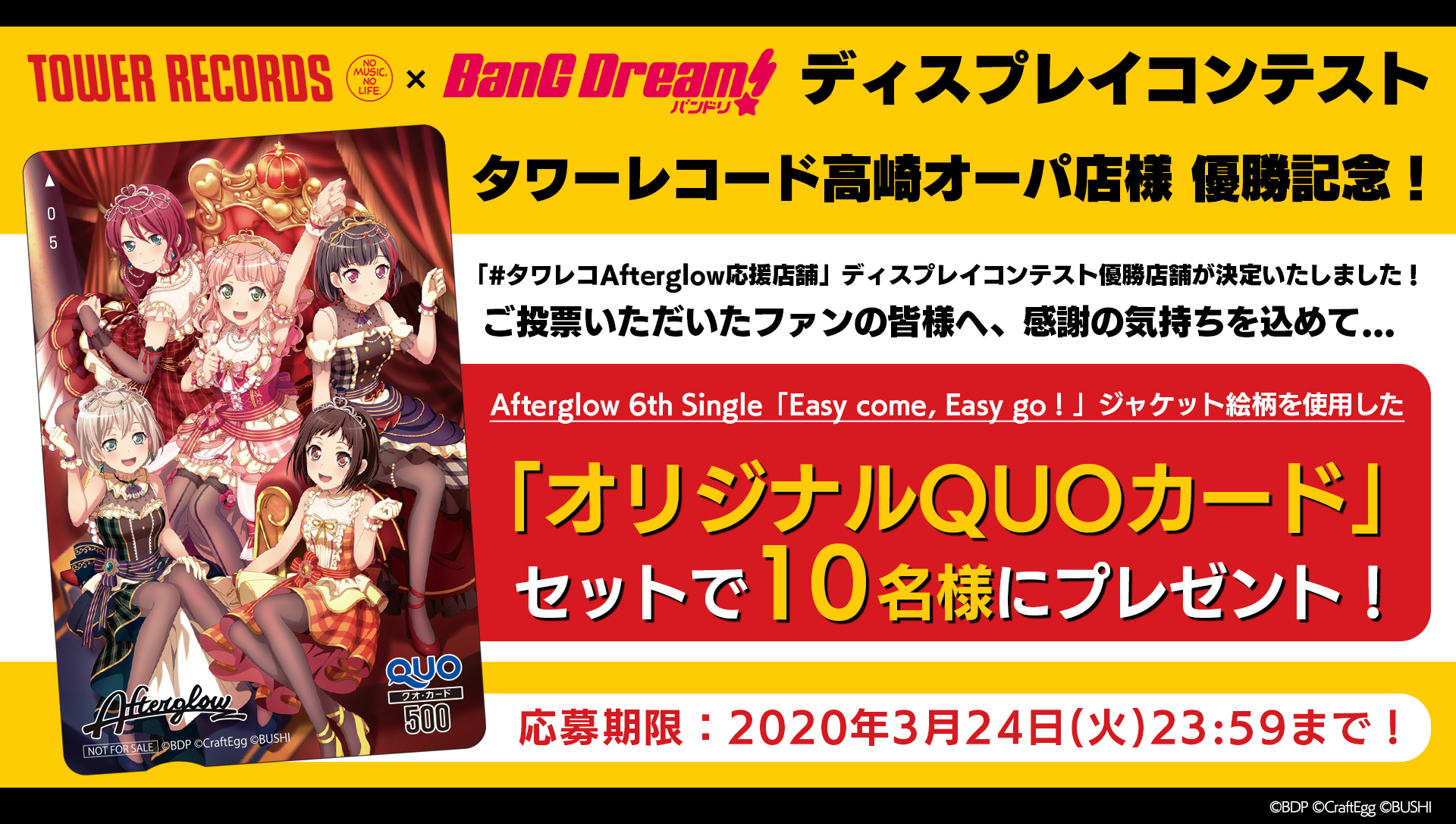 タワーレコード×BanG Dream!Afterglowディスプレイコンテスト 店様 優勝記念! Wフォロー&RTキャンペーン開催!